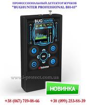 Купить детектор прослушки «BugHunter Professional ВН-03» в Украине по